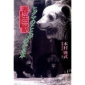 春告獣(エゾヒグマ)―ヒグマのことがわかる本