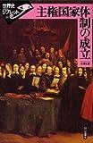 主権国家体制の成立 (世界史リブレット) 画像