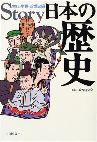 story日本の歴史―古代・中世・近世史編