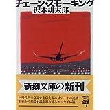 チェーン・スモーキング (新潮文庫)