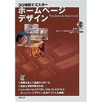 30時間でマスター ホームページデザイン―Windows&Macintosh