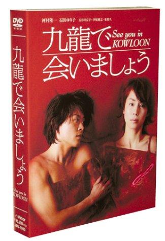 九龍で会いましょう ― スペシャル・コレクターズ・エディション [DVD]