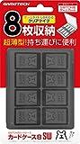 ニンテンドースイッチ用ゲームカードケース『カードケース8SW (ブラック) 』 -SWITCH-