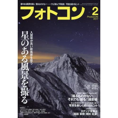 フォトコン 2017年 02 月号 [雑誌]