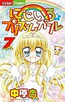 にじいろ☆プリズムガール (7) (ちゃおフラワーコミックス)