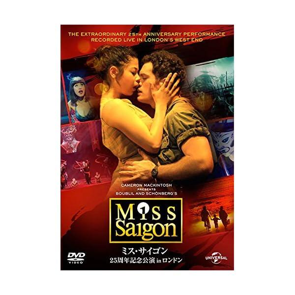 ミス・サイゴン:25周年記念公演 in ロンドン...の商品画像