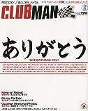 clubman (クラブマン) 2009年 06月号 [雑誌]