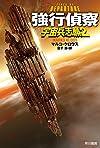 強行偵察: 宇宙兵志願2 (ハヤカワ文庫SF)