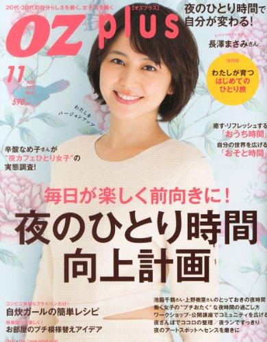 OZ plus (オズプラス) 2013年 11月号 [雑誌]の詳細を見る