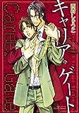 キャリア・ゲート (ミリオンコミックス Hertz Series 74)