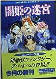 闇姫の迷宮 (角川スニーカー文庫)