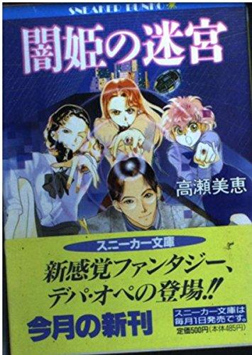 闇姫の迷宮 (角川スニーカー文庫)の詳細を見る