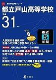 都立 戸山高等学校  英語リスニング問題音声データ付き 平成31年度用 【過去5年分収録】 (高校別入試問題シリーズA72)