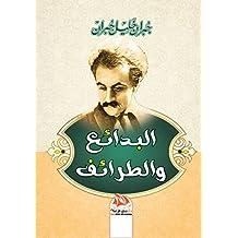 البدائع والطرائف (Arabic Edition)