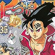 七つの大罪(35) (講談社コミックス)