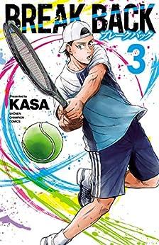 [KASA]のBREAK BACK 3 (少年チャンピオン・コミックス)