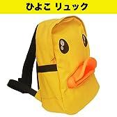 ひよこ  リュック  エコ モコモコリュックサック☆リュック リュックサック バッグ かばん リュックサック 旅行 遠足 夏フェス 人気 オシャレ 大きめ デイパック デイバッグ レオパード バッグ   ひよこ 黄色