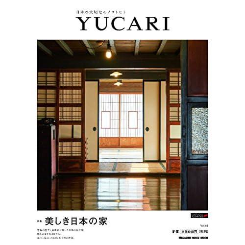 YUCARI vol.19 美しき日本の家 (マガジンハウスムック)