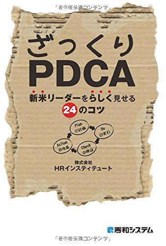 ざっくりPDCAの詳細を見る