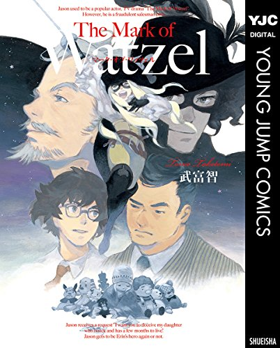 The Mark of Watzel (ヤングジャンプコミックスDIGITAL)の詳細を見る