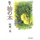 随筆 柚の木 (中公文庫) 画像