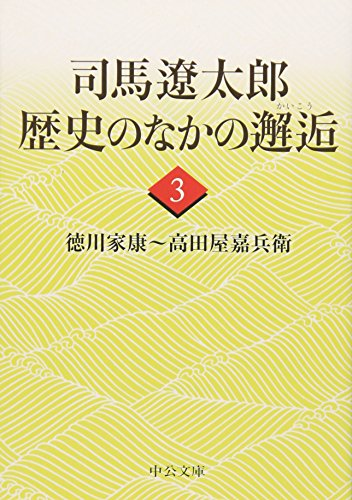 司馬遼太郎 歴史のなかの邂逅〈3〉徳川家康‐高田屋嘉兵衛 (中公文庫)