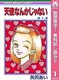天使なんかじゃない【期間限定無料】 1 (りぼんマスコットコミックスDIGITAL)