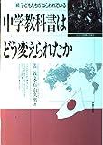 中学教科書はどう変えられたか―続 子どもたちがねらわれている (シリーズ世界と日本21)
