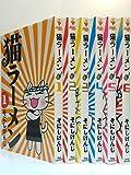 猫ラーメン コミック 全6巻完結セット (BLADE COMICS)