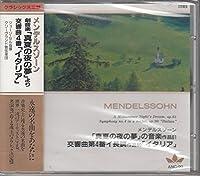 メンデルスゾーン/劇音楽「真夏の夜の夢」より、交響曲第4番イ長調作品90「イタリア」 ANC99
