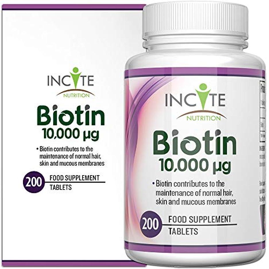 どこにもコーンアドバンテージ栄養強化ビオチン育毛ビタミン10000MCG 200 6 mm錠