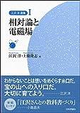 相対論と電磁場 (江沢洋選集 第II巻) 画像