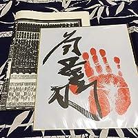 貴景勝 手形 番付表1枚 令和元年7月 名古屋