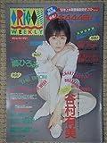 オリコン・ウィークリー 1993年8月16日-8月23日合併号 通巻716号
