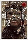 リンドバーグ第二次大戦日記 (上) (角川ソフィア文庫)