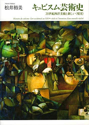 キュビスム芸術史―20世紀西洋美術と新しい〈現実〉―