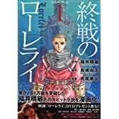 終戦のローレライ 1 (アフタヌーンKC)