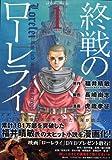 終戦のローレライ / 福井 晴敏 のシリーズ情報を見る