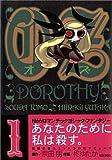 OZ―DOROTHY / 宗田 朋 のシリーズ情報を見る