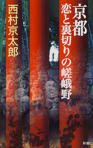 京都 恋と裏切りの嵯峨野の詳細を見る