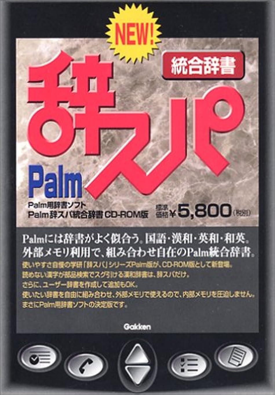 価値資産説教Palm辞スパ 統合辞書 CD-ROM版