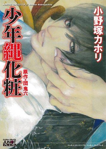 少年縄化粧 (ジュネットコミックス  ジュネットプレミアム 2)の詳細を見る