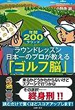 ラウンドレッスン日本一のプロが教える「ゴルフ脳」 画像