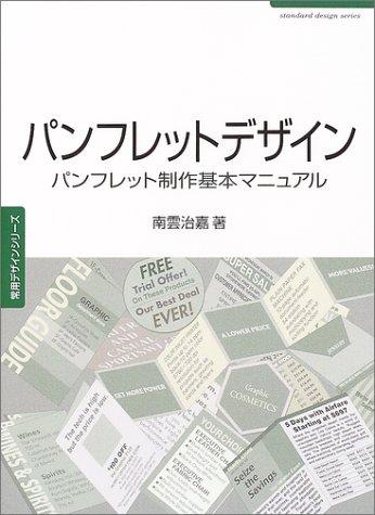 パンフレットデザイン―パンフレット制作基本マニュアル (常用デザインシリーズ)の詳細を見る
