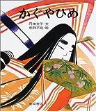 かぐやひめ (復刊・日本の名作絵本2)