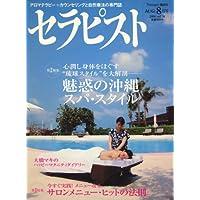 セラピスト 2008年 08月号 [雑誌]