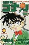 名探偵コナン―特別編 (9) (てんとう虫コミックス)