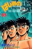 はじめの一歩(85) (講談社コミックス)