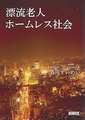 漂流老人ホームレス社会 (朝日文庫)
