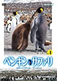 ペンギン・サファリ with ナイジェル・マーヴェン Vol.4[DVD]